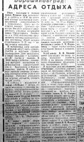 Луганск - Адреса отдыха