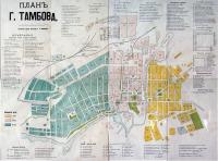 Тамбов - План Тамбова, 1911 год