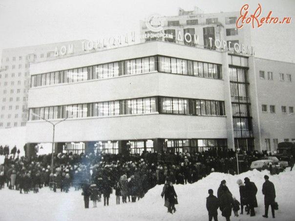 Дом торговли мурманск старые фотографии