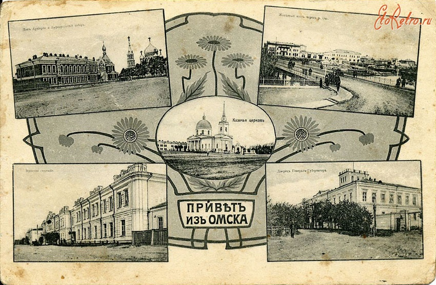 Омск в старых открытках