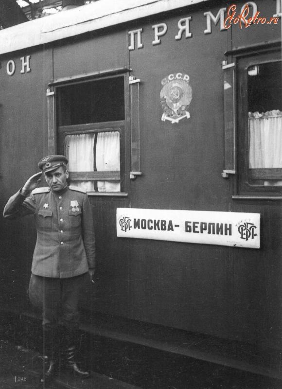 Советский офицер у вагона прямого поезда