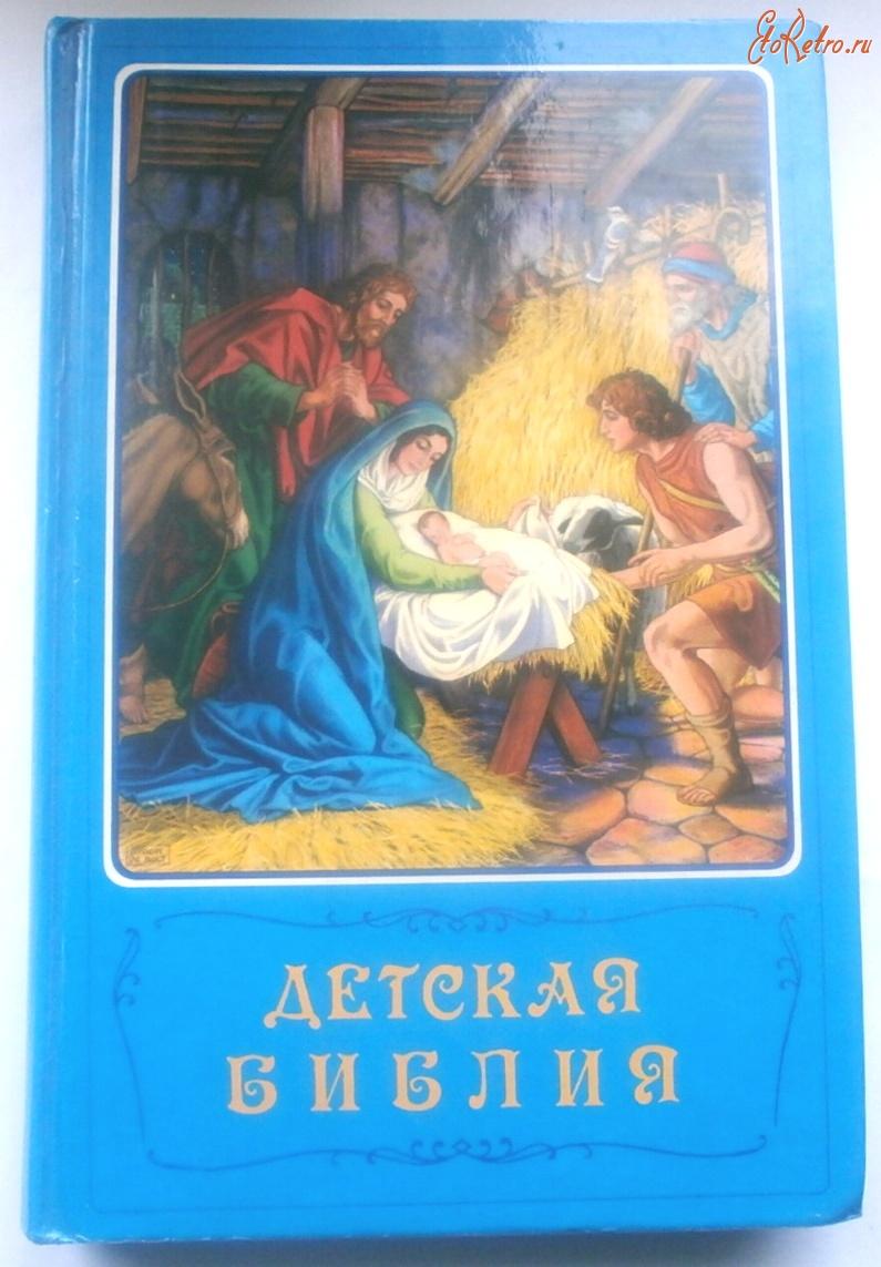 малышам библия в картинках тематической подборке ниже