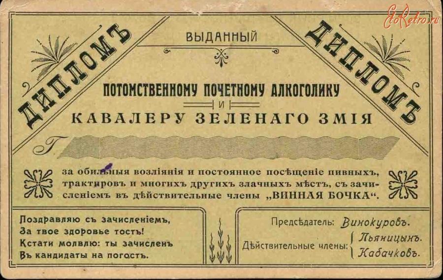 Диплом почетного алкоголика Разное > Смешное ЭтоРетро ru  Смешное Диплом почетного алкоголика