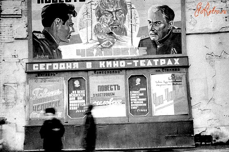 Луганск - Ворошиловград.  Афиши кинотеатров осенью 1948 г.