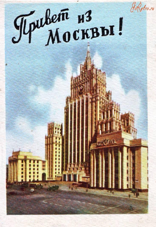 Привет из москвы прикольные картинки