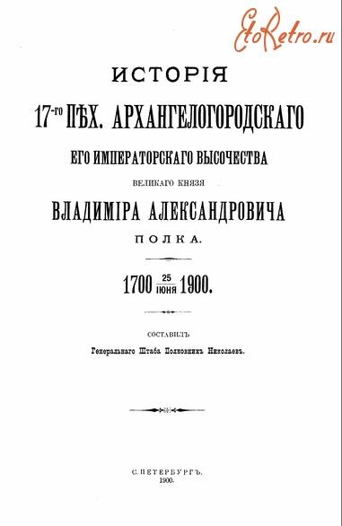 История 17-го пехотного архангелогородского его императорского