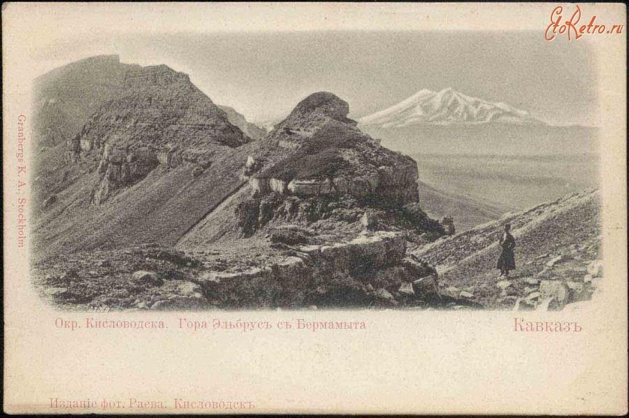 Гора Эльбрус с Бермамыта
