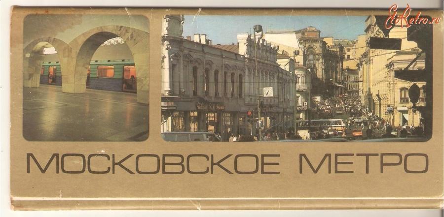 московский метрополитен в открытках вами