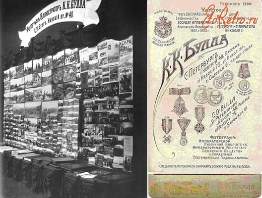 ЭтоРетро.ru - старые фото городов Поиск 1908