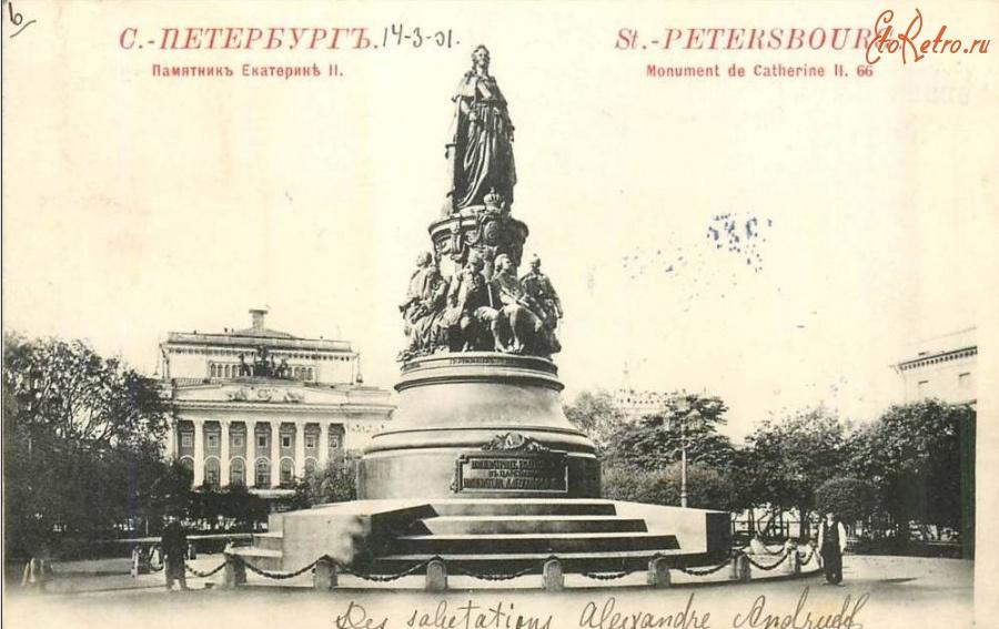 Санкт-Петербург - Памятник Екатерине II