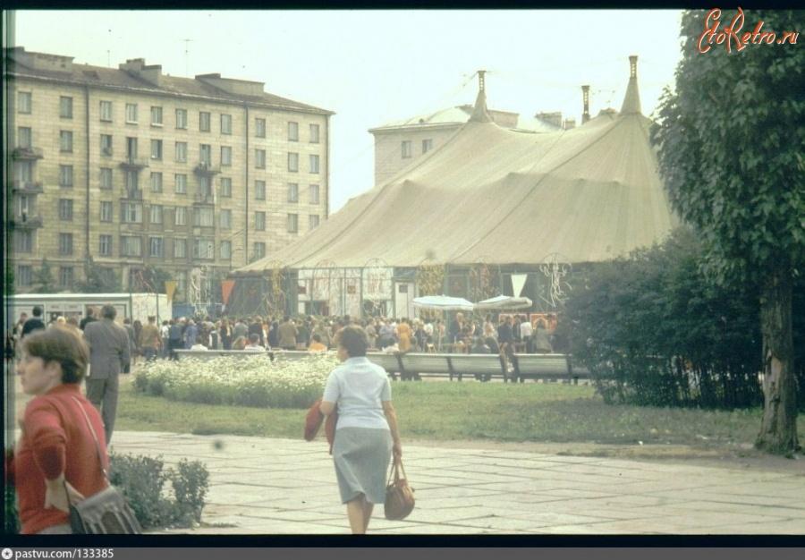 Фото ленинград цирк
