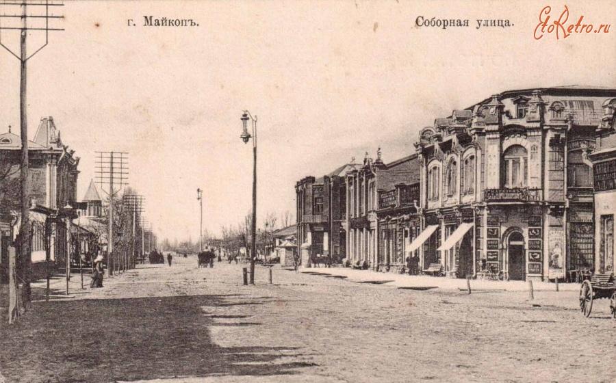 Фотографии старого майкопа