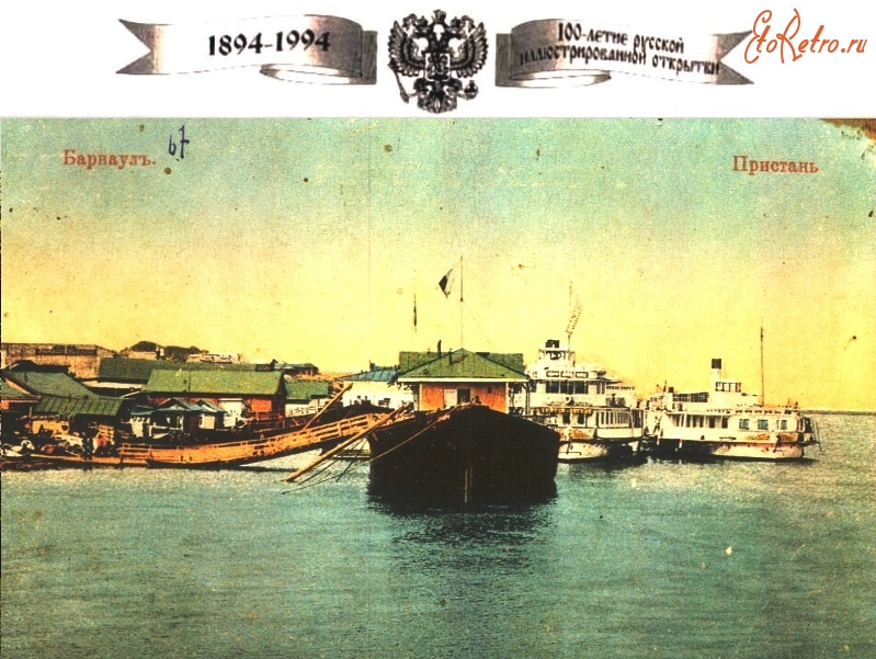 Барнаул старая открытка