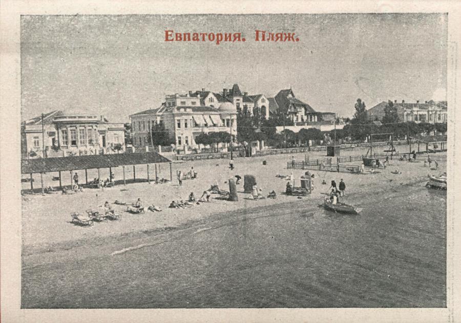 Евпатория коллекция старинных фотографий