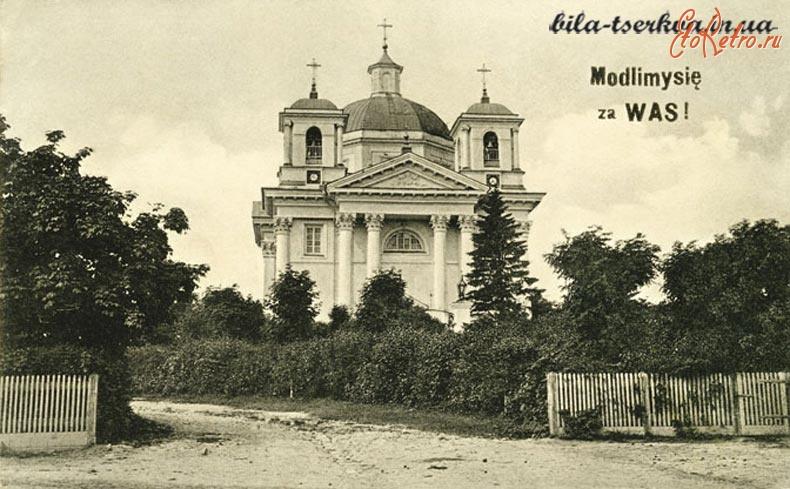 старая белая церковь видео
