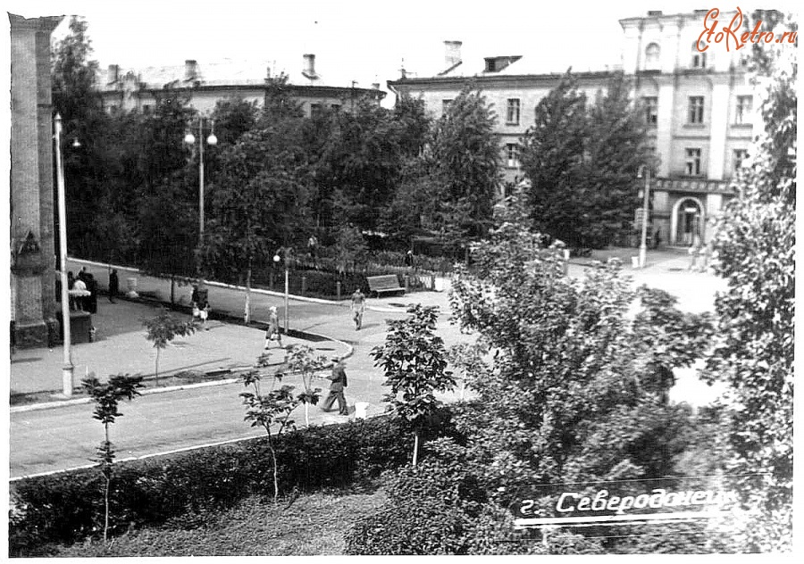 Старые фото г северодонецка