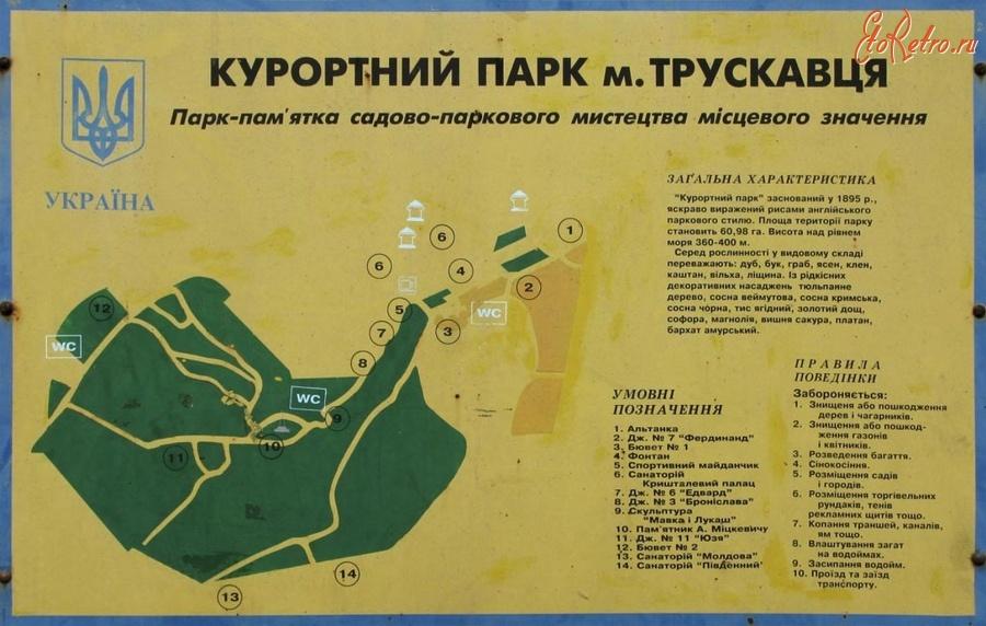 Трускавец - Курортний парк