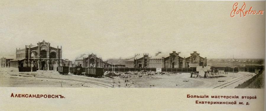 Запорожье - Екатерининские железнодорожные мастерские