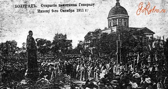 старые фото г болград одесская обл уметалиевич, расскажите