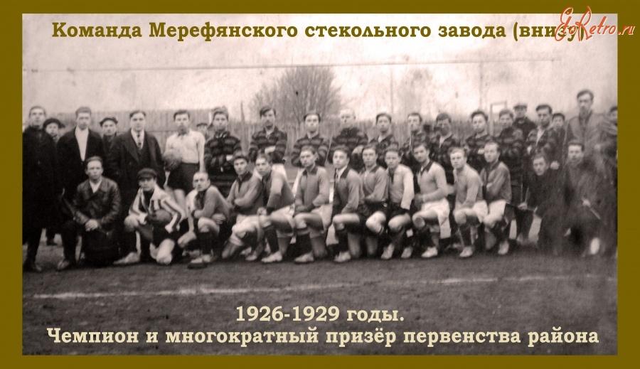 1926 - 1929 Футбольная команда города Мерефа - Украина > Харьковская  область > Мерефа - ЭтоРетро.ru - старые фото городов
