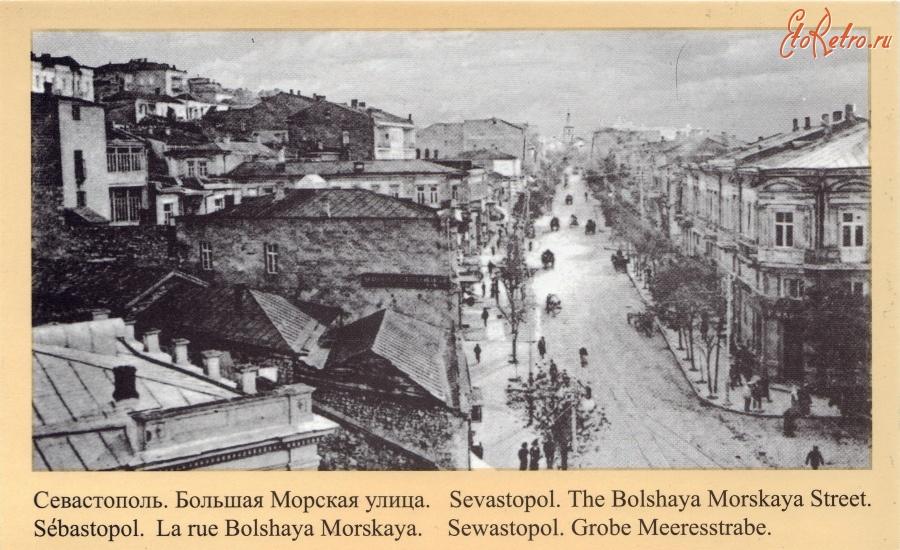 Севастополь большая морская улица