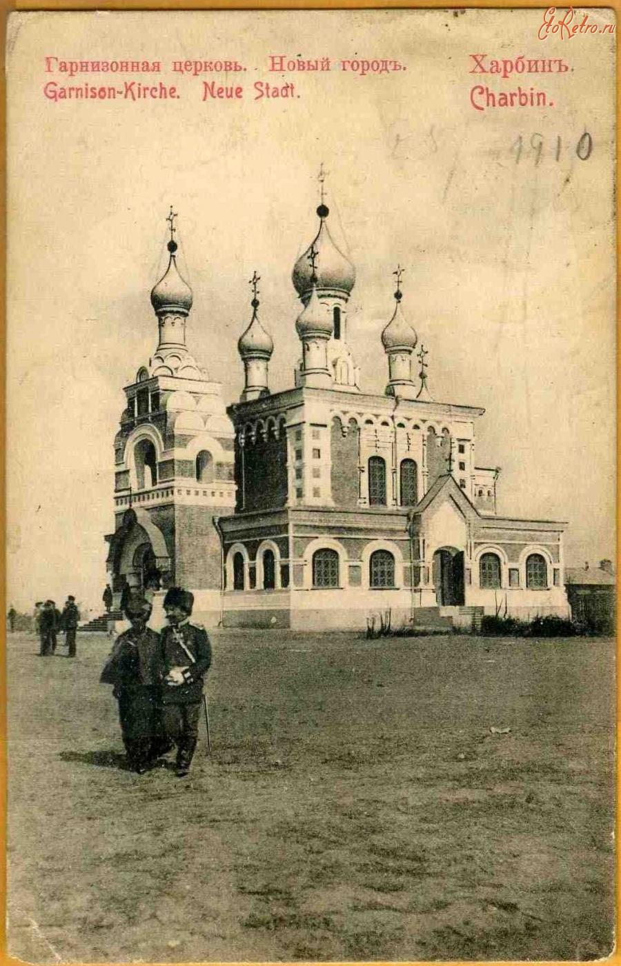 Харбин. Церковь в честь Иверской иконы ...: etoretro.ru/pic115130.htm