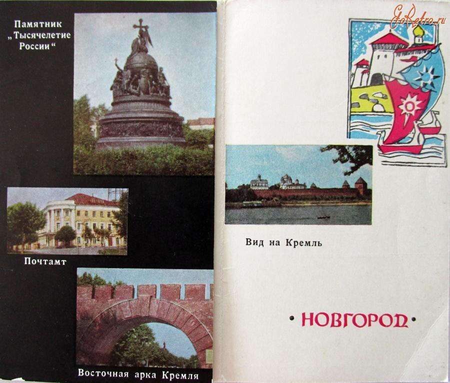 Картинки, великий новгород в открытках