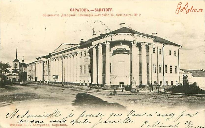 Саратов - Общежитие Духовной Семинарии