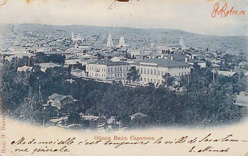 Фото саратова на старых открытках, мвд