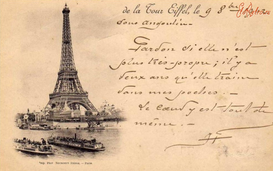 Днем, почтовые открытки франции