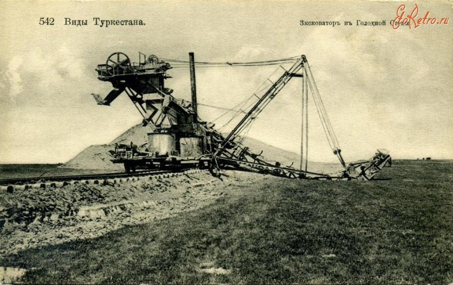 Открытка Работа экскаватора в Голодной степи 1913г