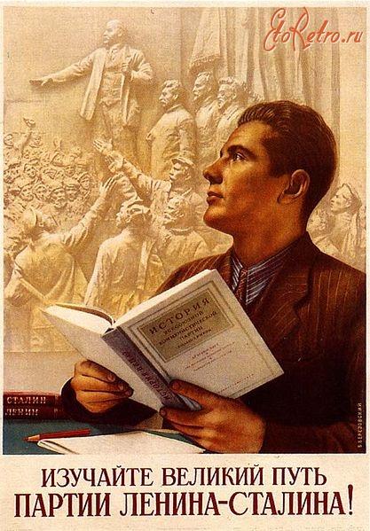 Плакаты - «Изучайте великий путь партии Ленина-Сталина»
