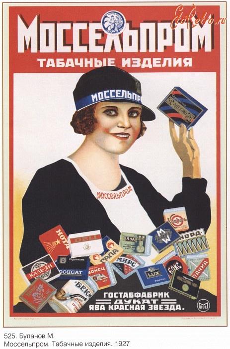 Табачные изделия моссельпрома электрическая машинка для сигарет купить в украине