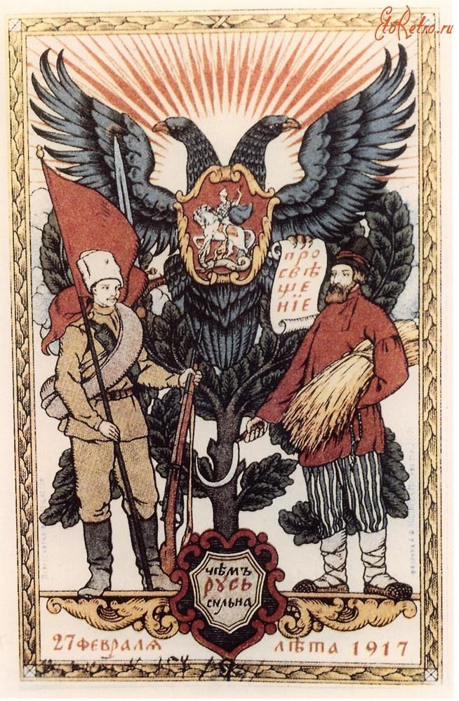Белые открытки, открытки за 1917