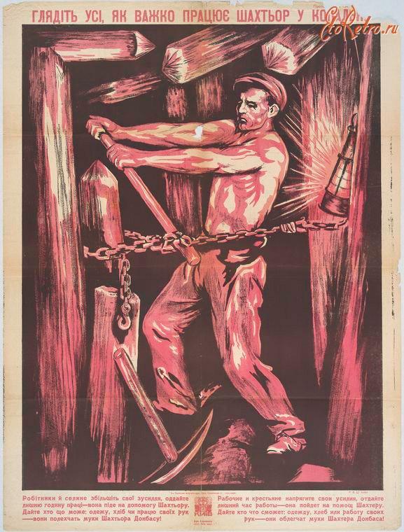 Плакат шахтёрам