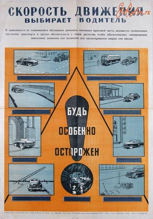 Советский плакат о строителях