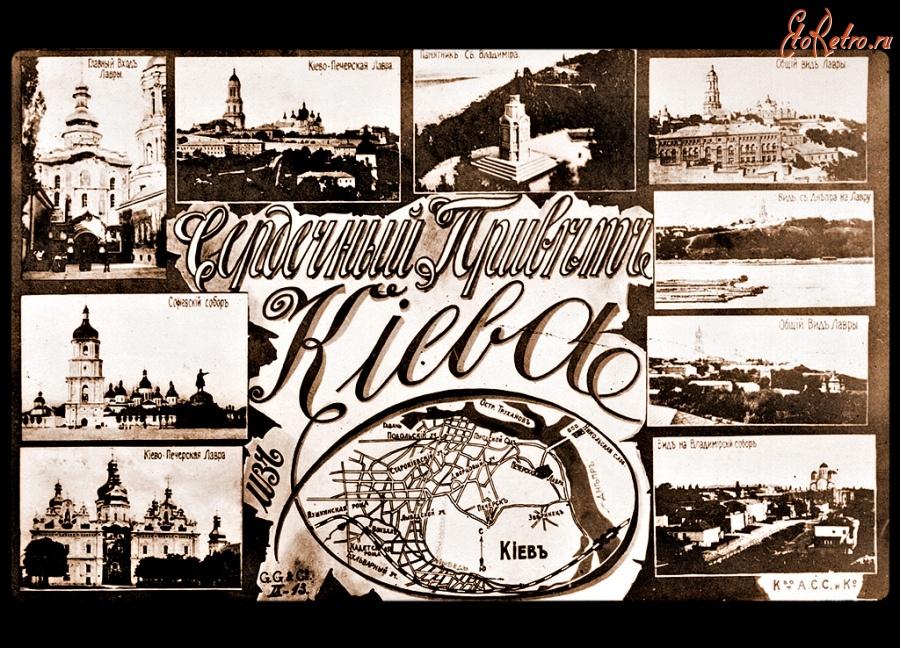 Киевские ретро открытки