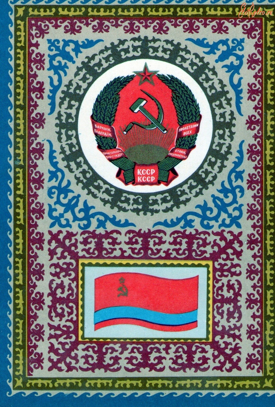 Туган, открытки республик ссср