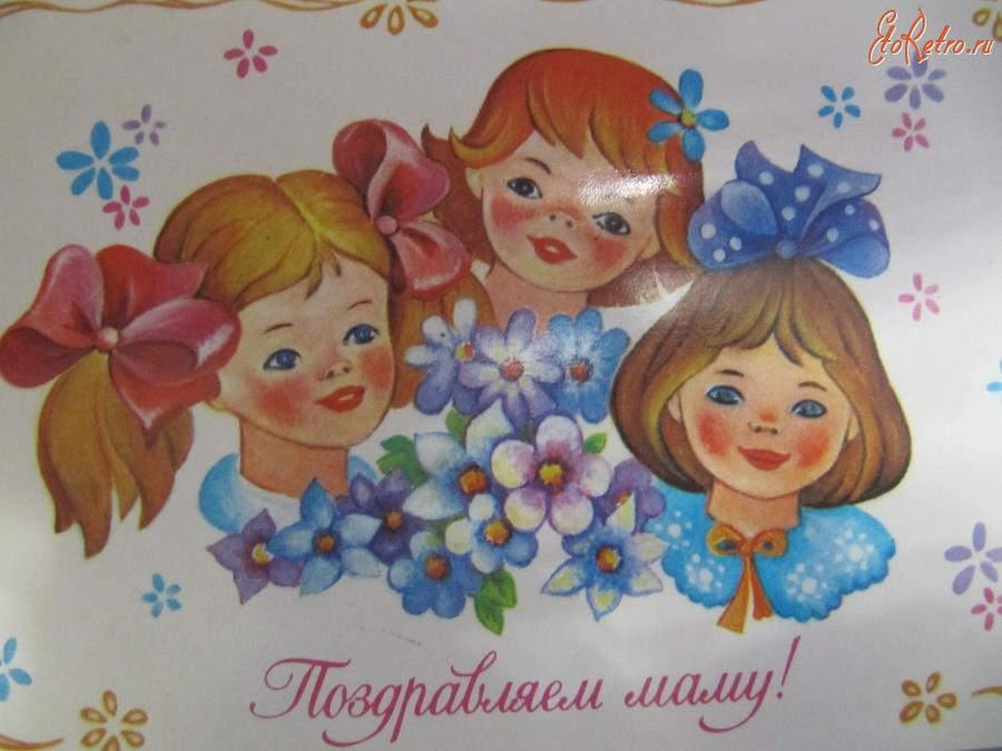 Мама советские открытки, деду