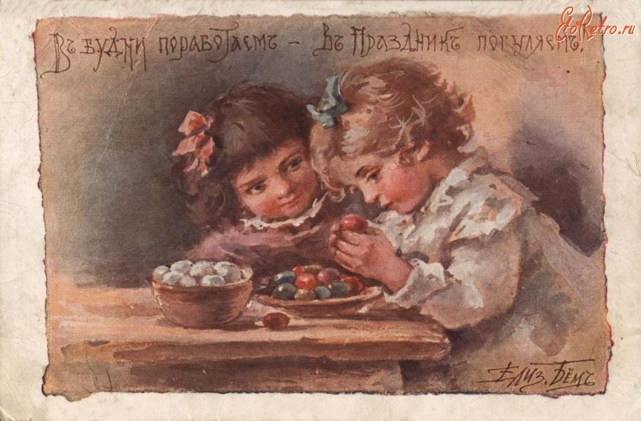 Детки, ретро открытки пасхой