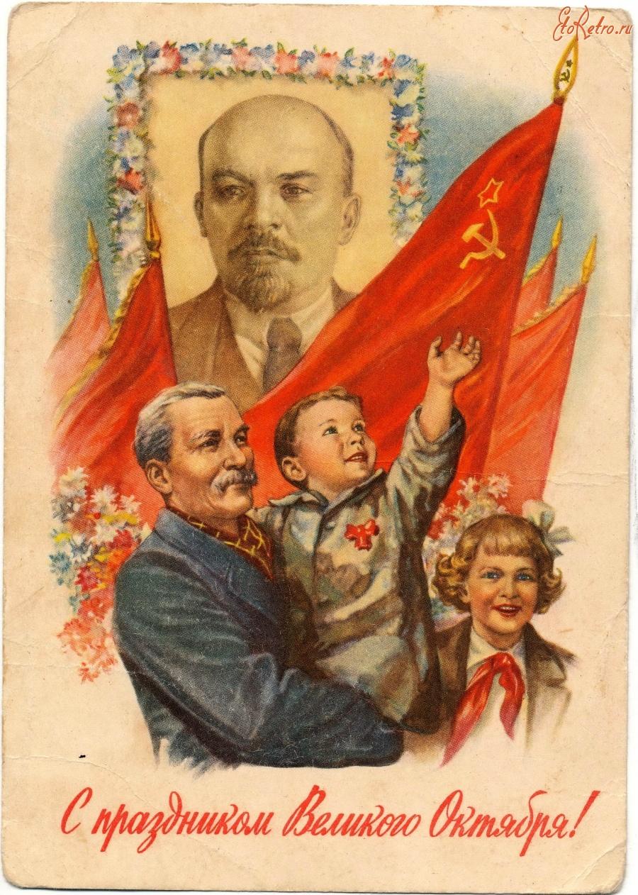 Летием, советская открытка с праздником октября