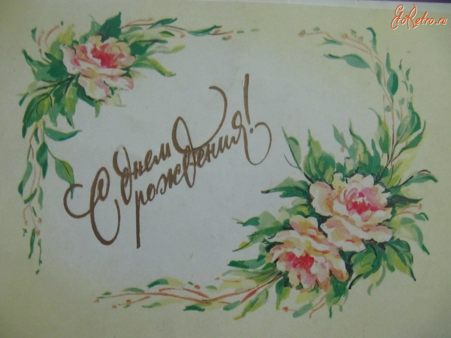 открытки с днем рождения 50: