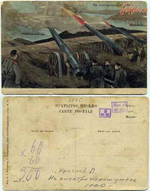 Днем, русско-японская война открытки