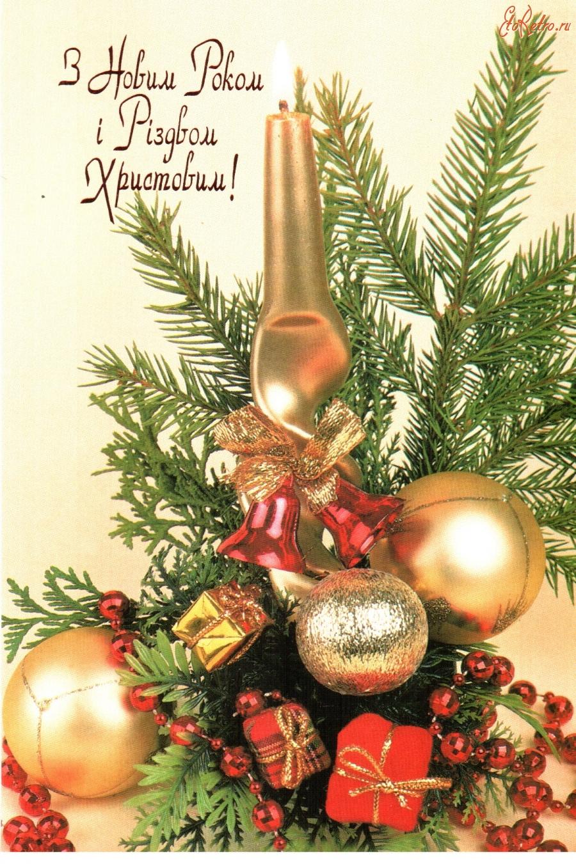 Открытки с новым годом по украински, открытка