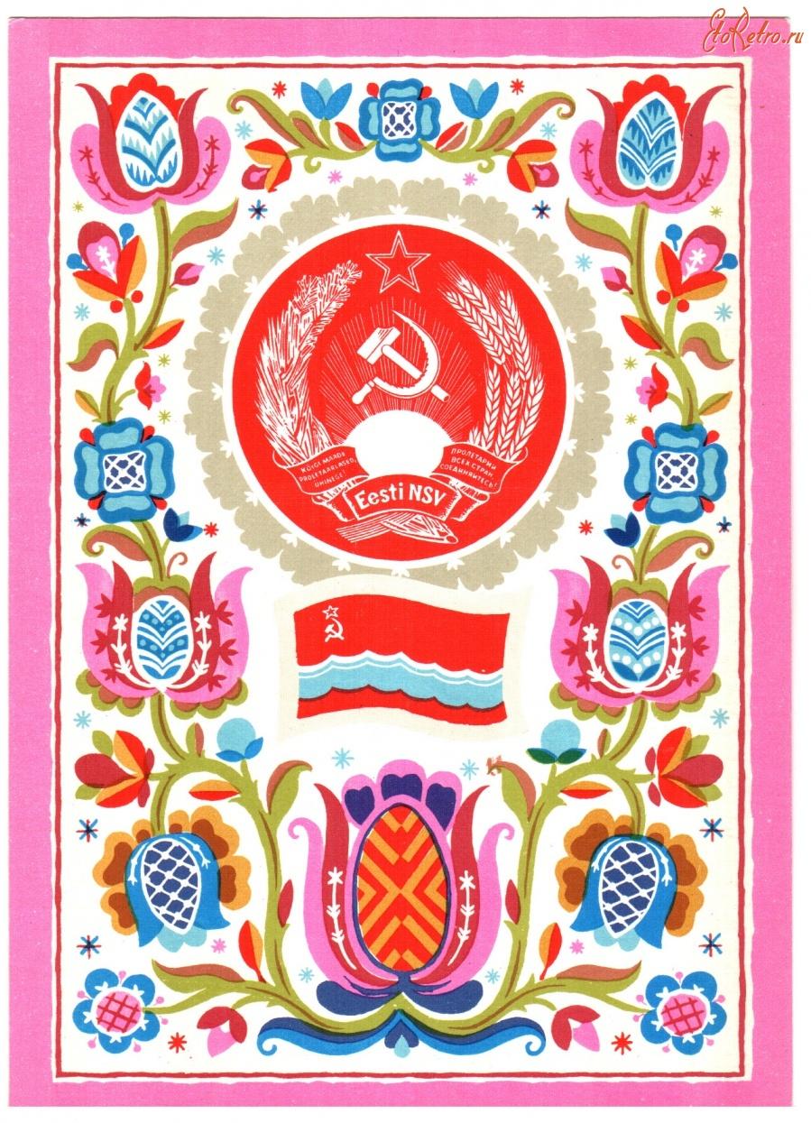 Днем рождения, открытки республик ссср