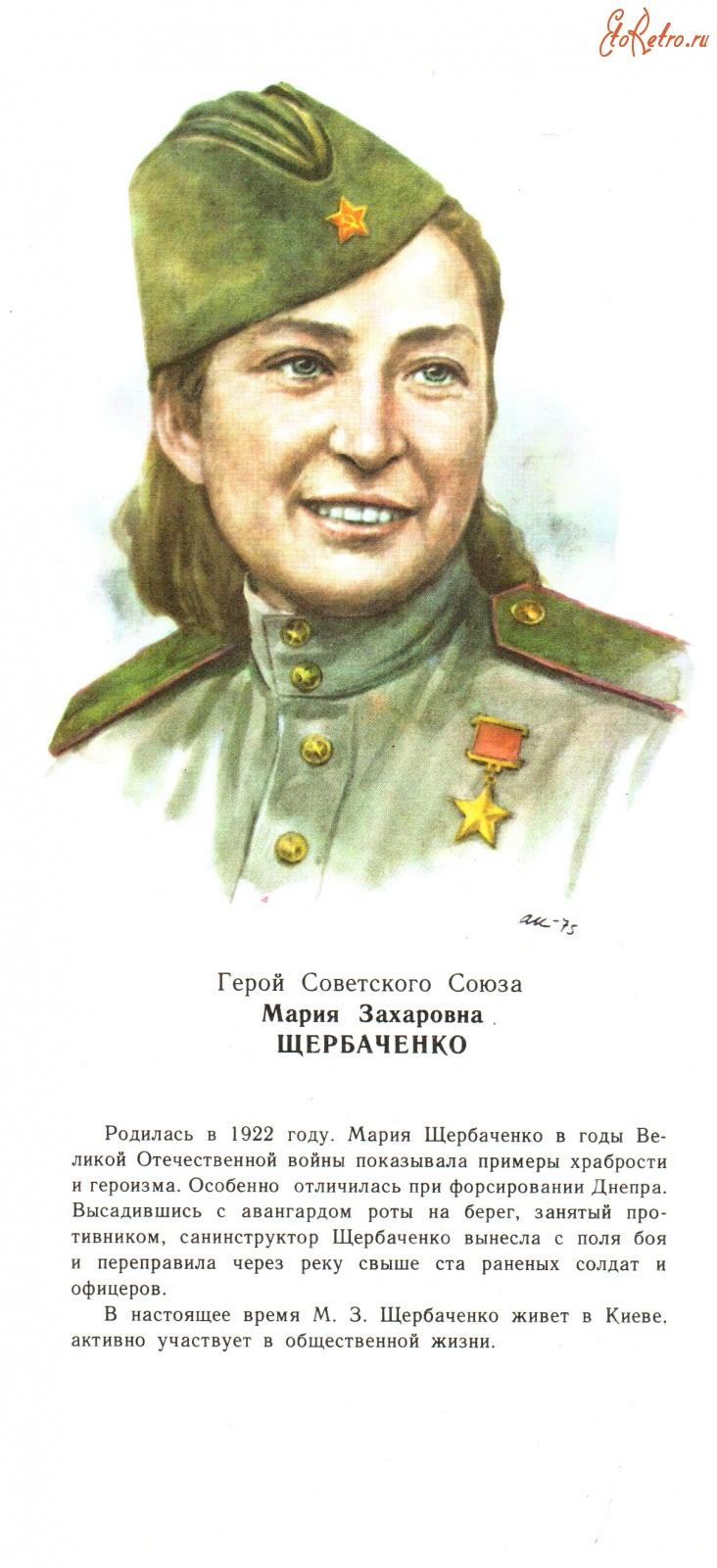Поздравления днем, открытки женщины герои войны