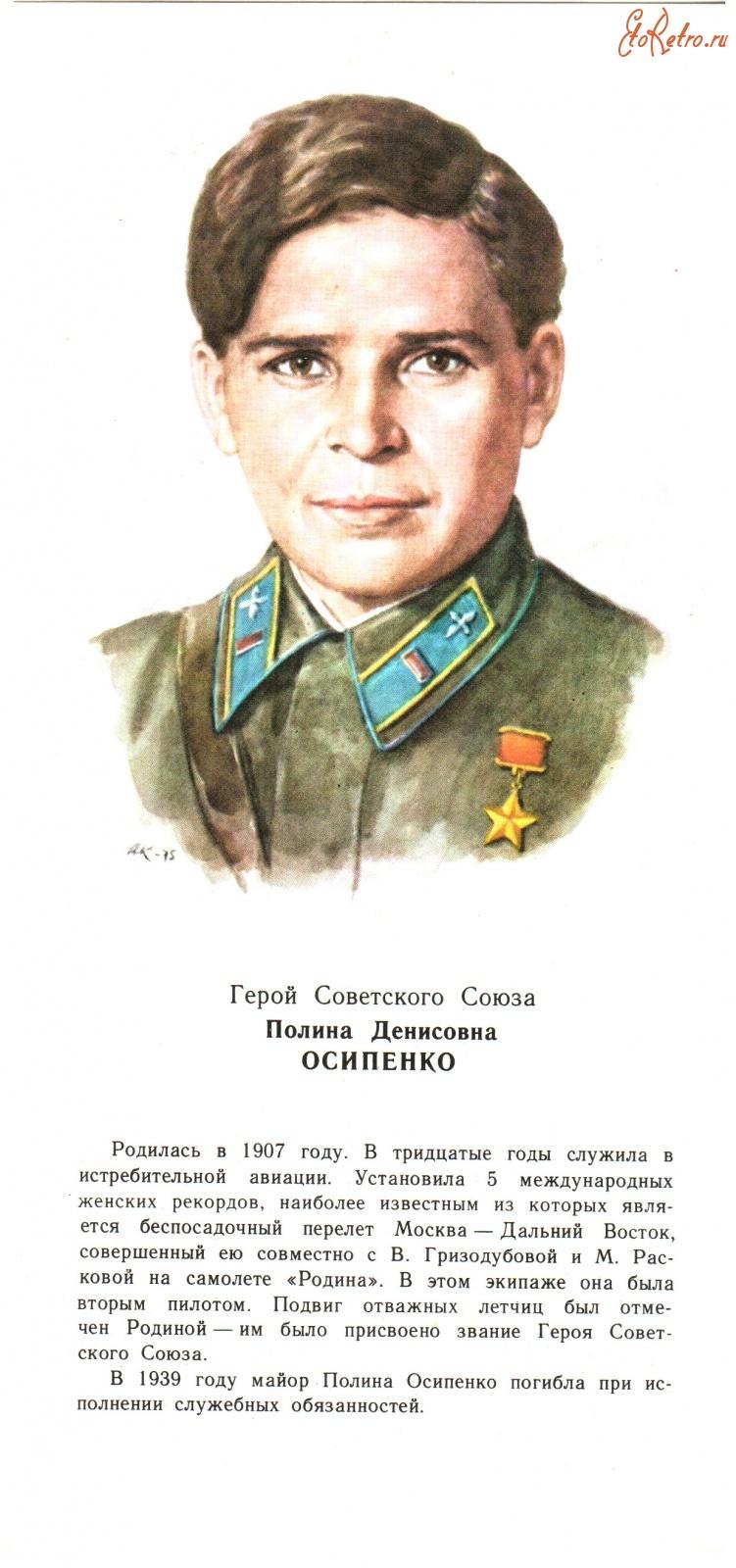 задачей меда герои советского союза открытки отклонения