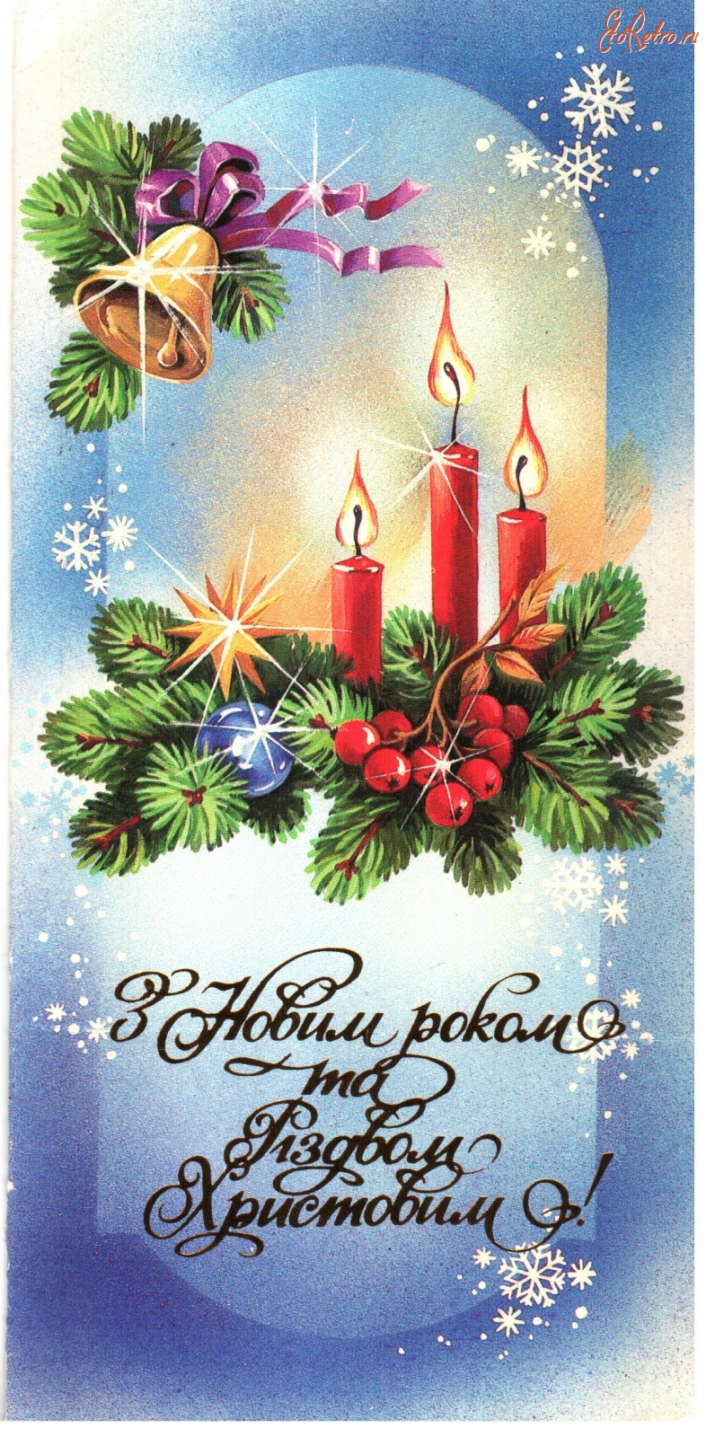 Новым годом рождеством христовым поздравления