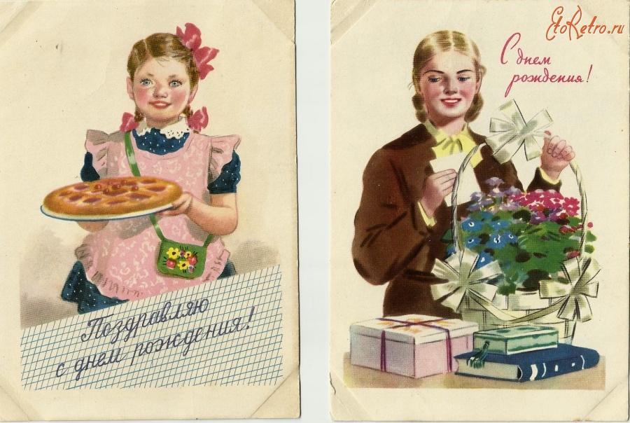 Советские открытки к дню рождения женщине 417