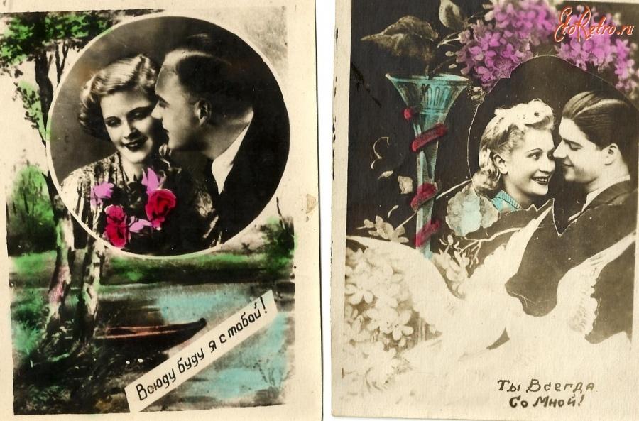 Открытки, открытки 30-х годов люби меня как я тебя